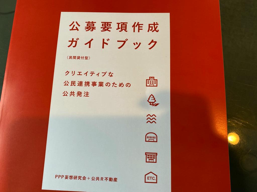 公募要項作成ガイドブック