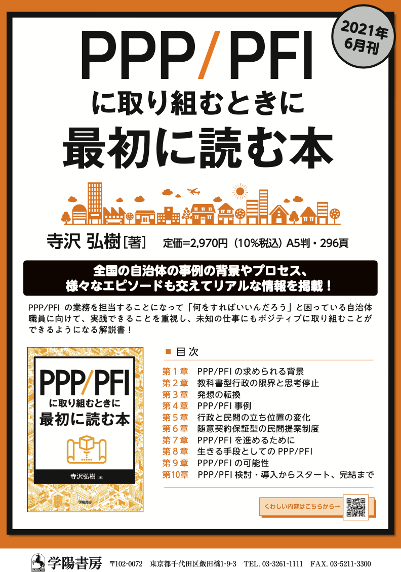 PPP本_パンフレット